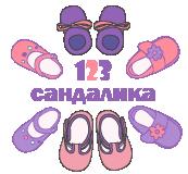 123 сандалика
